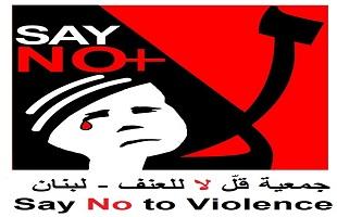 جمعية قل لا للعنف توجه رسالة لمساعدة الفقراء والمحتاجين